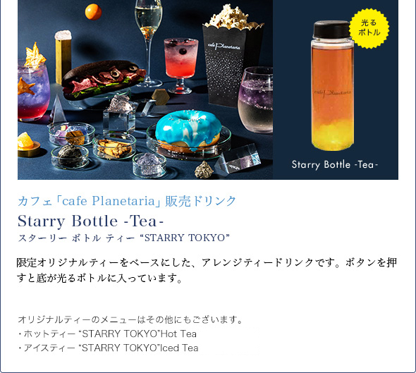 Starry Bottle -Tea-