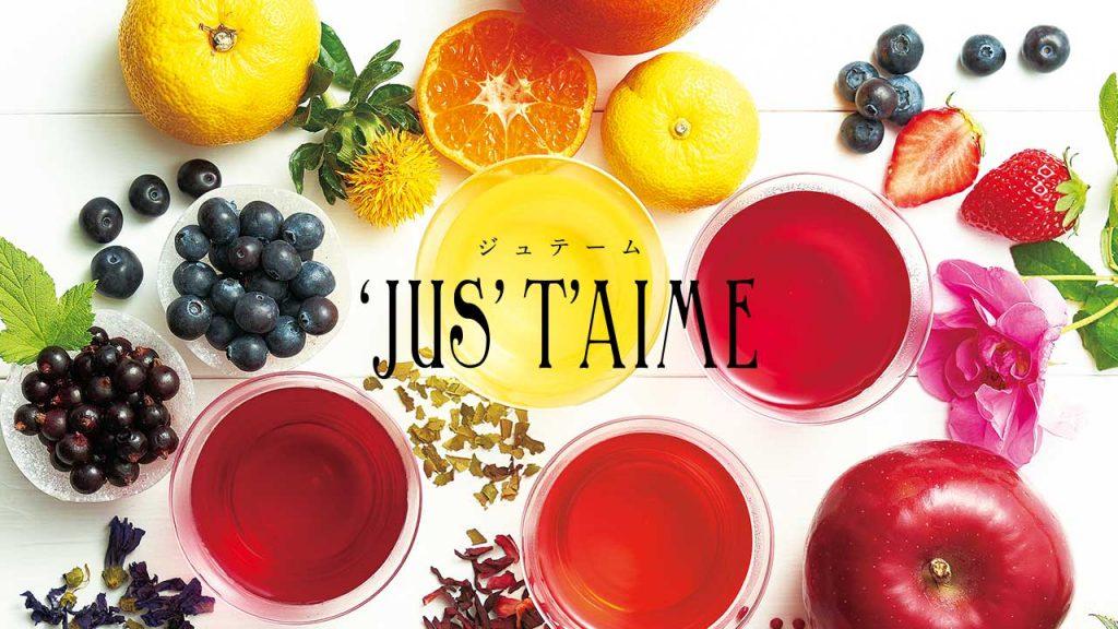 みずみずしい果実のごちそう フルーツティー「JUS' T'AIME(ジュテーム)」
